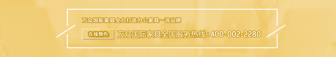 萬眾國際辦公家具,服務熱線400-002-2280